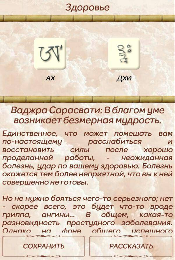 Принцип тибетского гадания мо