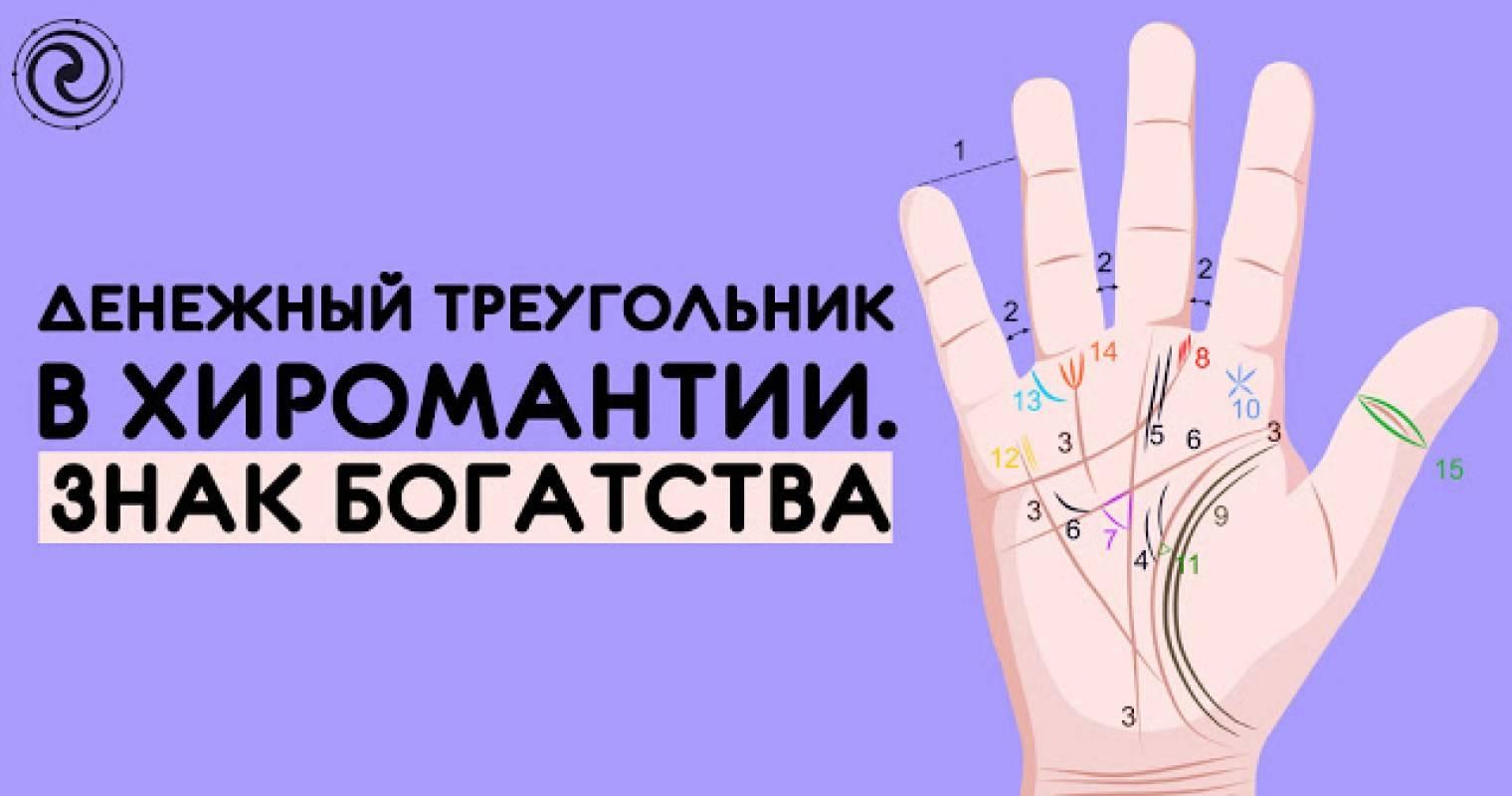 Линия денег на руке — знак богатства в хиромантии