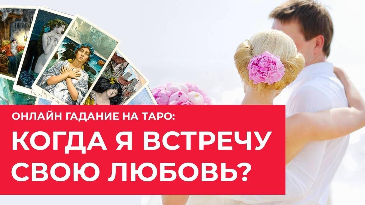 Тест «когда я встречу свою любовь»: узнай, когда это случиться