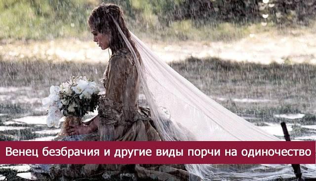 Как избавиться от венца безбрачия. снять венец безбрачия молитвой. признаки венца безбрачия.