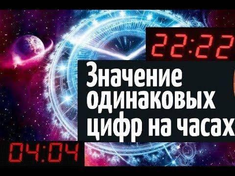 Время 13:13 на часах – значение в ангельской нумерологии. как правильно понять подсказку ангела?