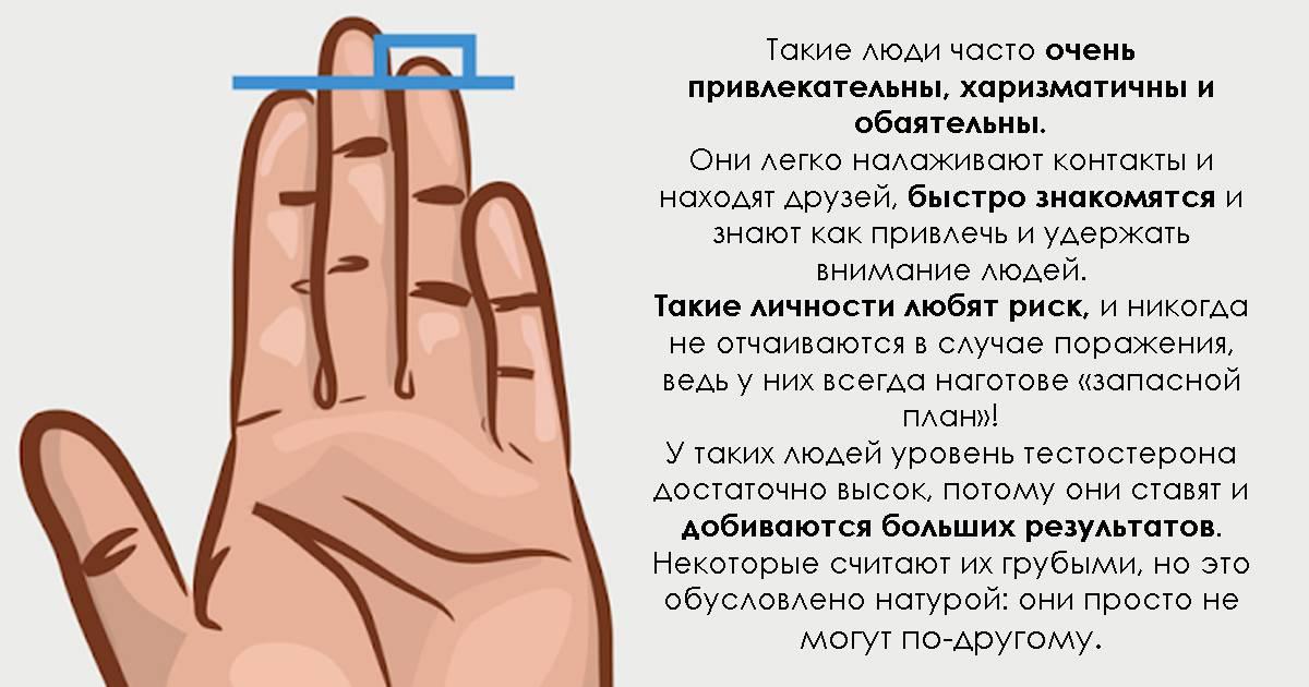 Хиромантия, кривой указательный палец. мы расскажем то, о чем вы еще и не знаете
