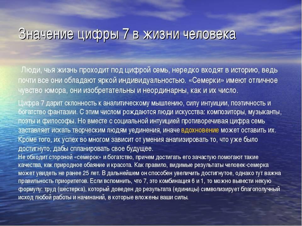 Цифра 6 в нумерологии:что означает, какие качества, мужчина, женщина любовь и здоровье