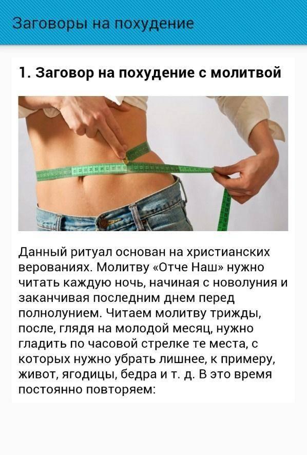 Заговоры, которые помогут эффективно убрать жир