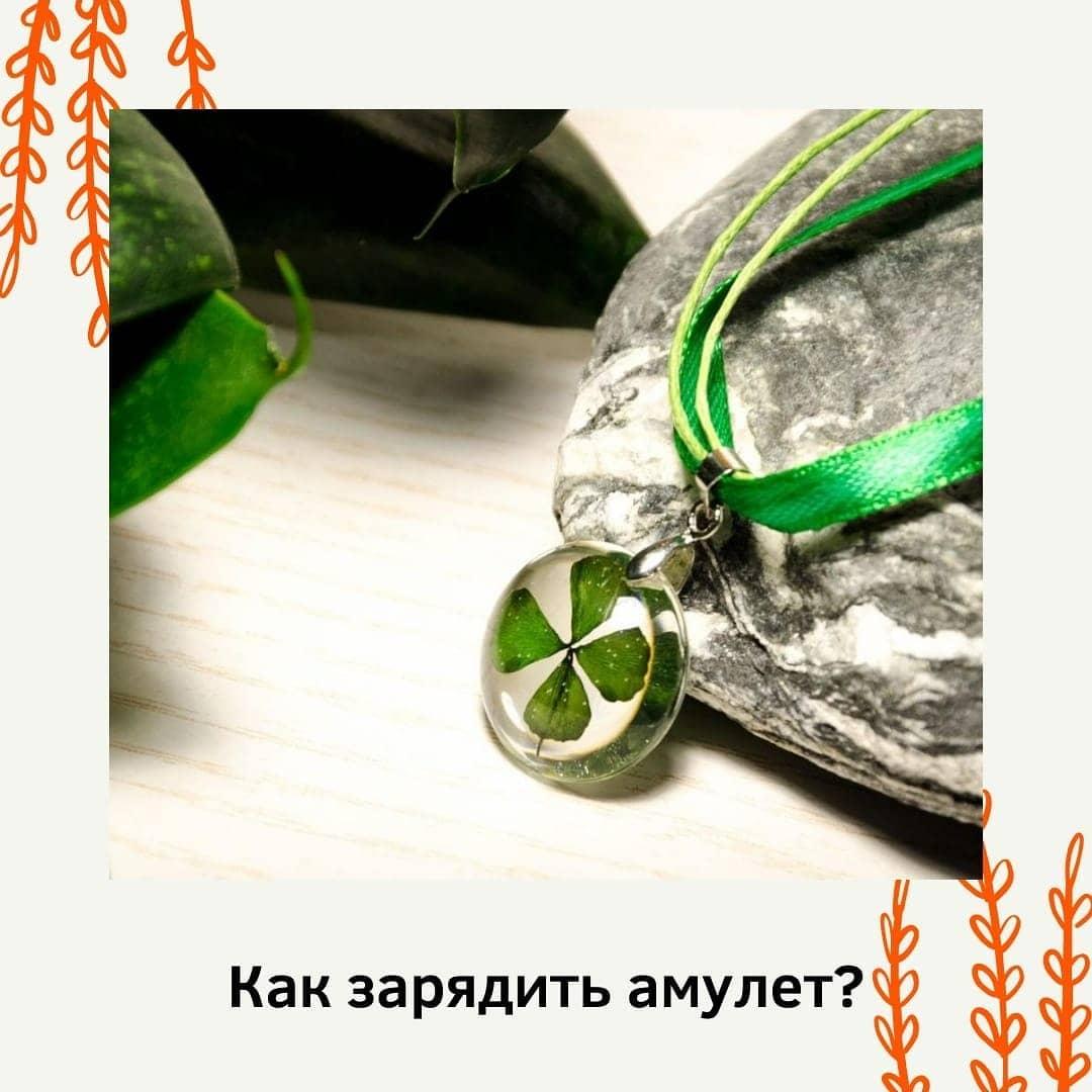 Как правильно заряжать (активировать) амулет, как зарядить славянский оберег