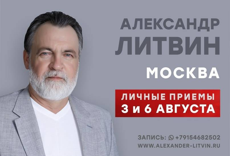 Экстрасенс александр литвин и его биография