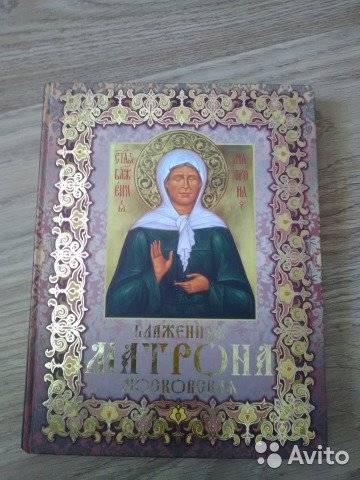 Маразм, чудеса и матрона московская | православие и мир