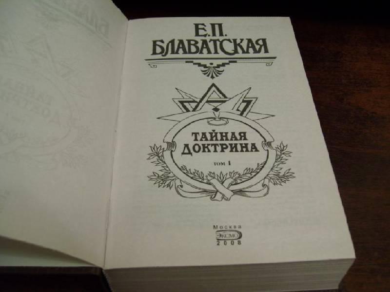 Елена блаватская книги