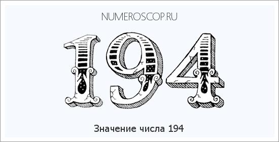 Значение числа 38, что означает цифра 38 в нумерологии, кармическое число