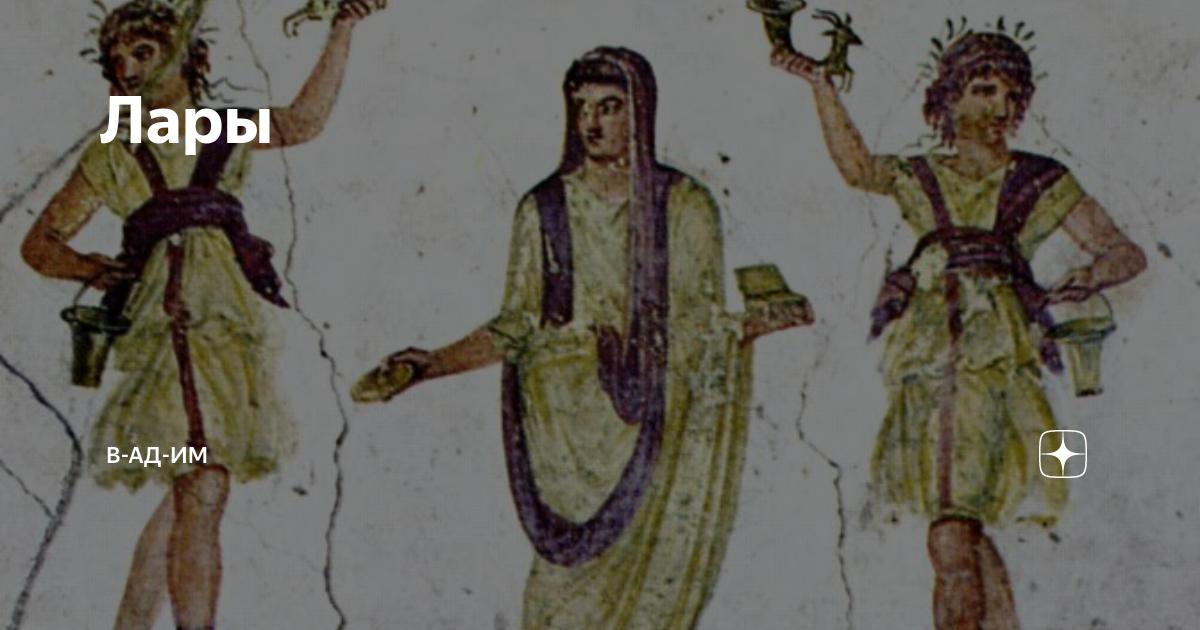 Пенаты и лары — духи-покровители дома. мифы и предания древнего рима
