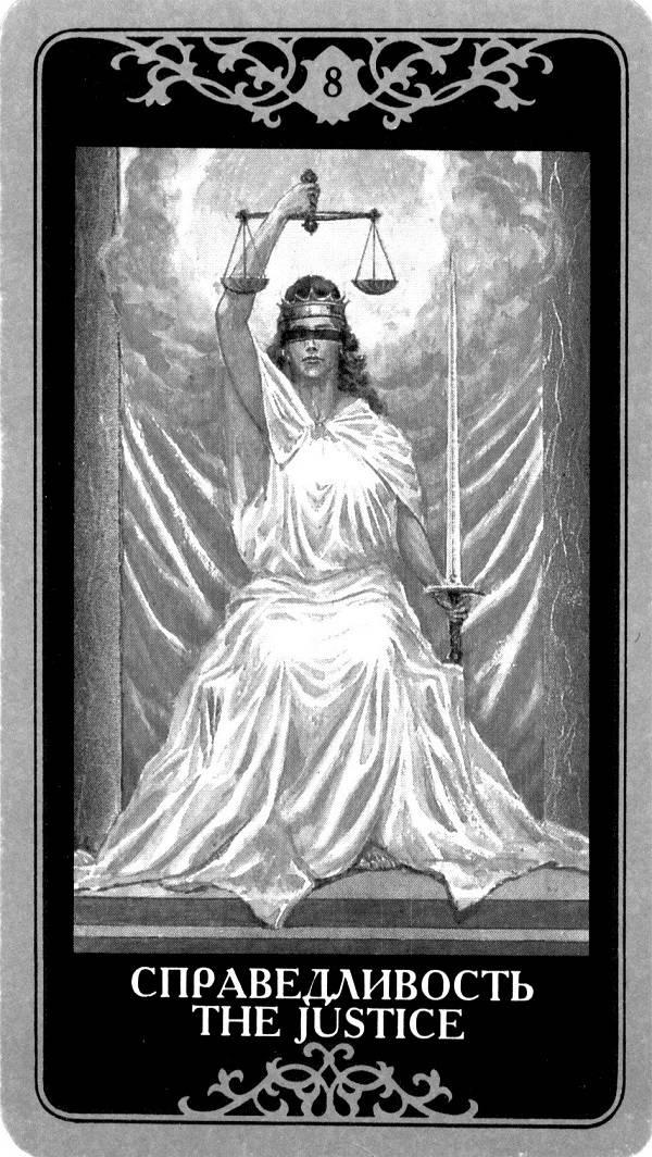 Справедливость таро - значение карты