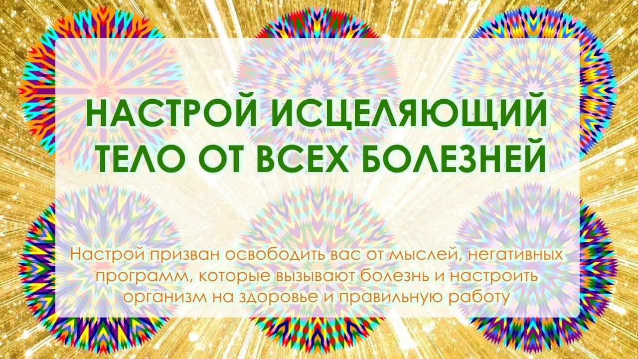 Мантры для здоровья и исцеления: 5 мантр для оздоровления всего тела (слушать онлайн)   irksportmol.ru
