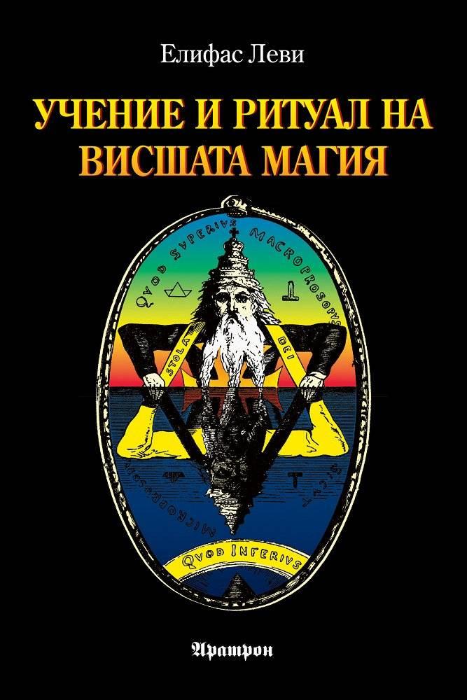 Элифас леви — фото, биография, личная жизнь, причина смерти, оккультист, таролог - 24сми