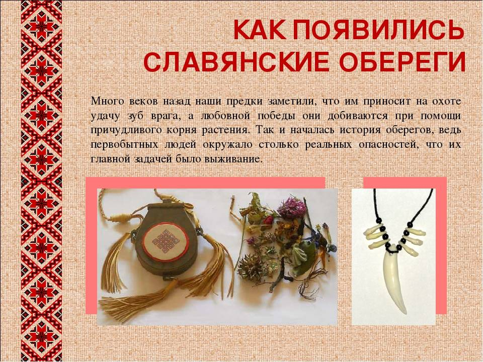 Правильно подобранные славянские обереги по дате рождения помогут во многих ситуациях