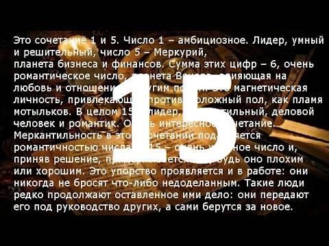 Магия числа 15 — что ожидать от людей, рожденных под его сенью