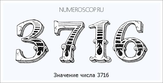 Что означает число 69
