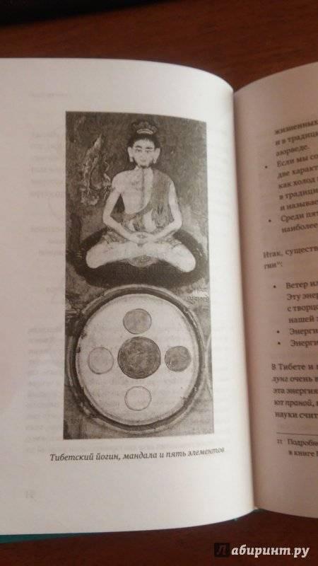 Секретная тибетская йога — как работает и на чем основаны упражнения для омоложения (80 фото)