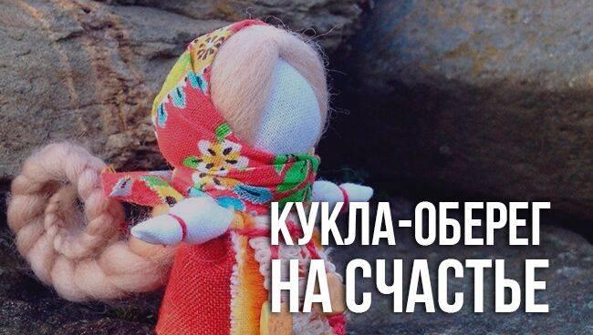 Кукла-оберег на счастье