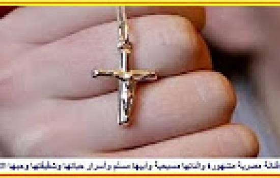 Найти крестик: примета, хорошо или плохо, если нашел дома