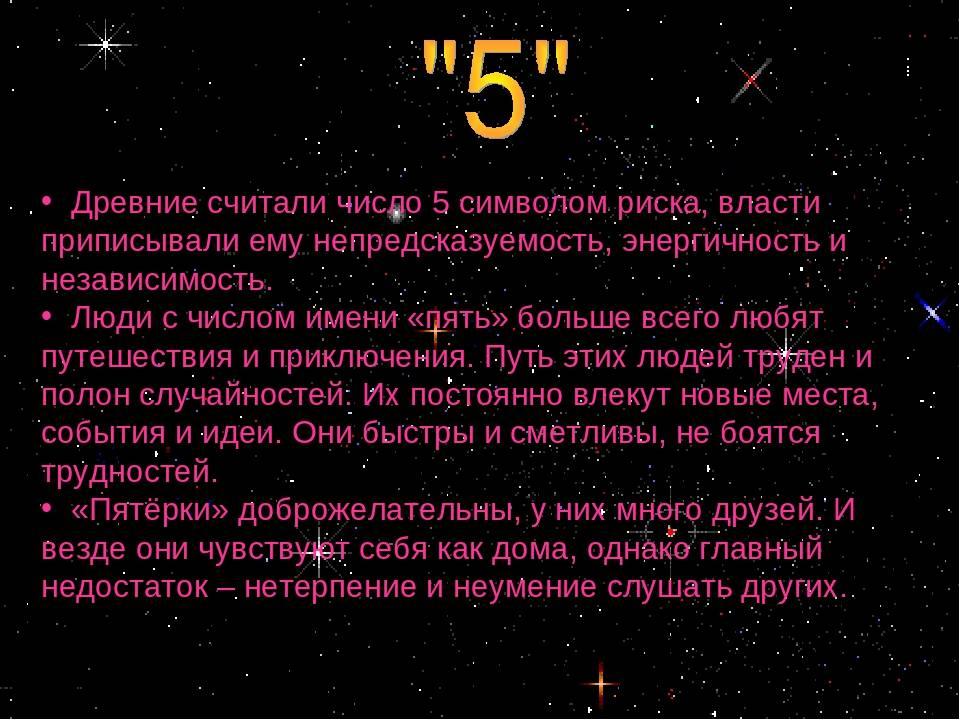 ᐉ какие числа счастливые и несчастливые. несчастливые числа в нумерологии, в японии, италии и других странах - taromasters.ru