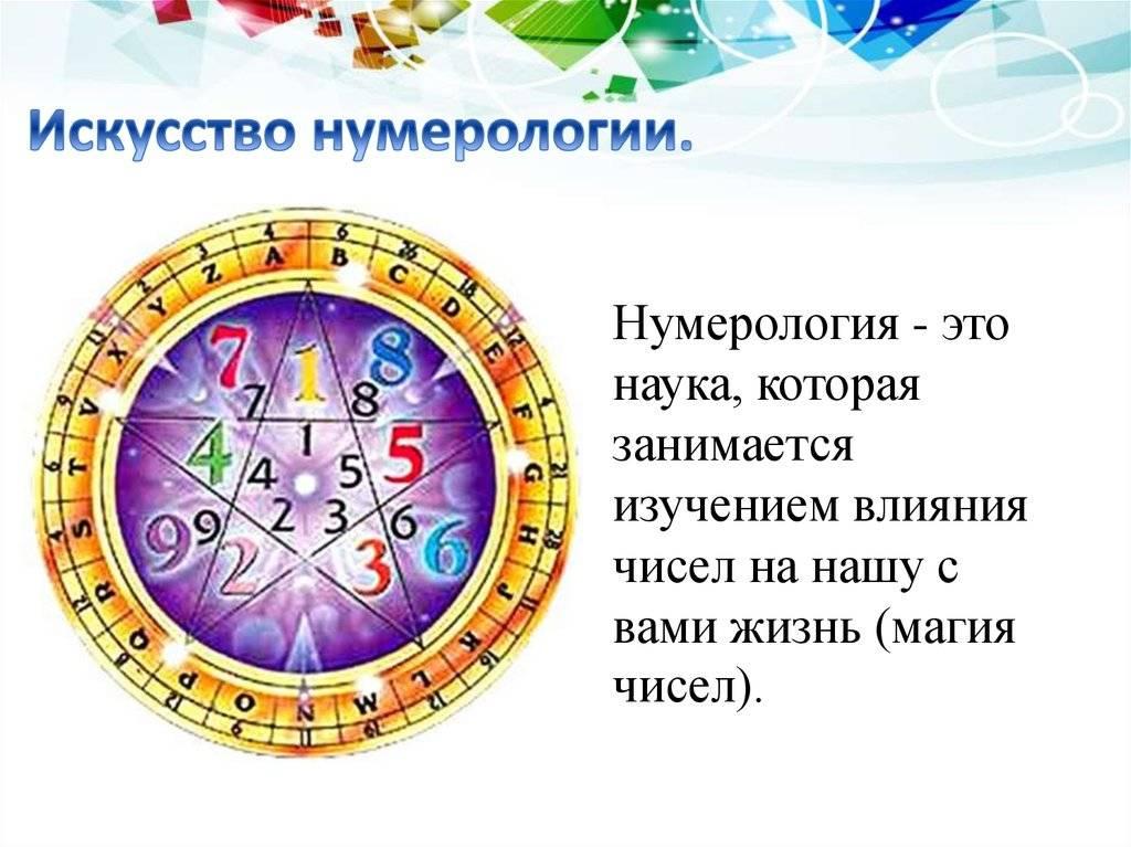 Цифра 30: значение в нумерологии, как посчитать свой код, примеры расчета, что дает номер с тройкой и нулем, как влияют на жизнедеятельность человека цифры
