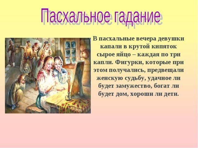 Гадание на пасху - money-magic.ru