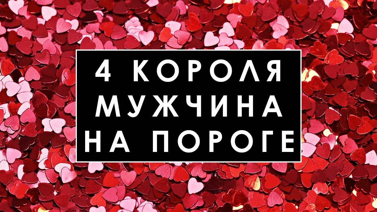 4 короля – гадаем на чувства ваших поклонников