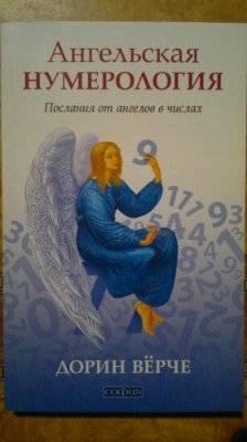 Нумерология от ангелов