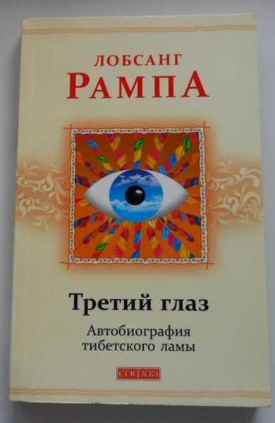 Тибетский мудрец лобсанг рампа - бесплатные статьи в книгах дом солнца