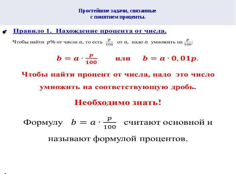 Значение чисел судьбы в нумерологии: что означает чс – расшифровка и описание