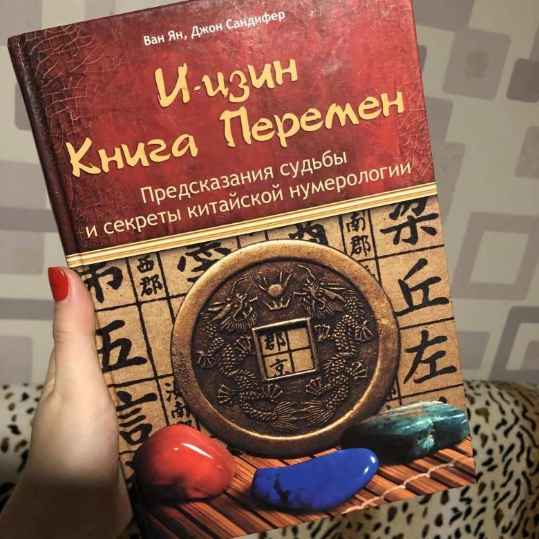 Толкование гексаграмм по книге перемен с подробной интерпретацией: полная расшифровка значений китайского гадания ицзин и как правильно гадать