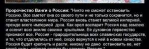 Последнее пророчество ванги: в глобальном катаклизме уцелеет только россия