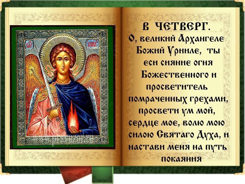 Как вызвать ангела хранителя в домашних условиях?