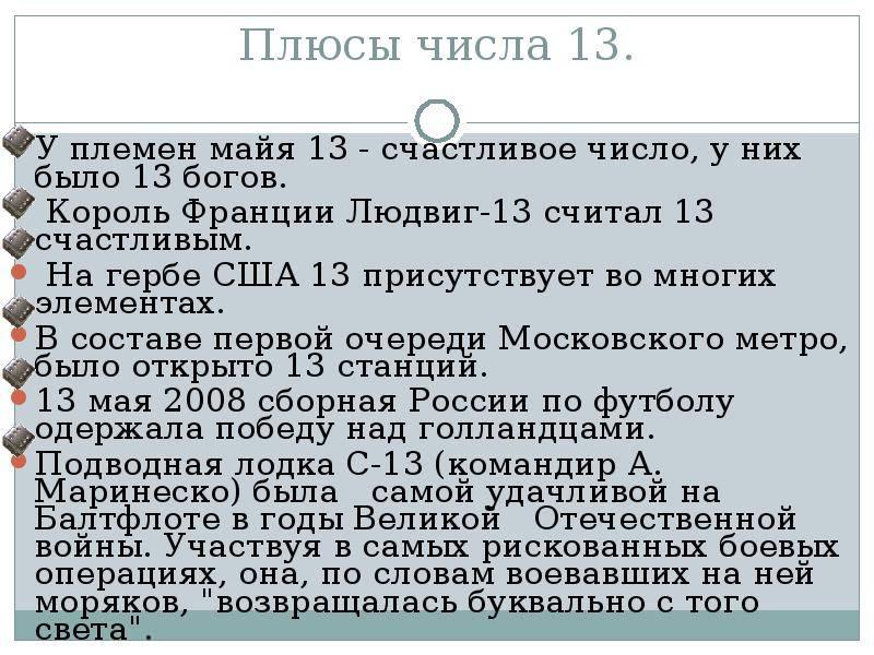 Значение числа 13 в нумерологии по дате рождения