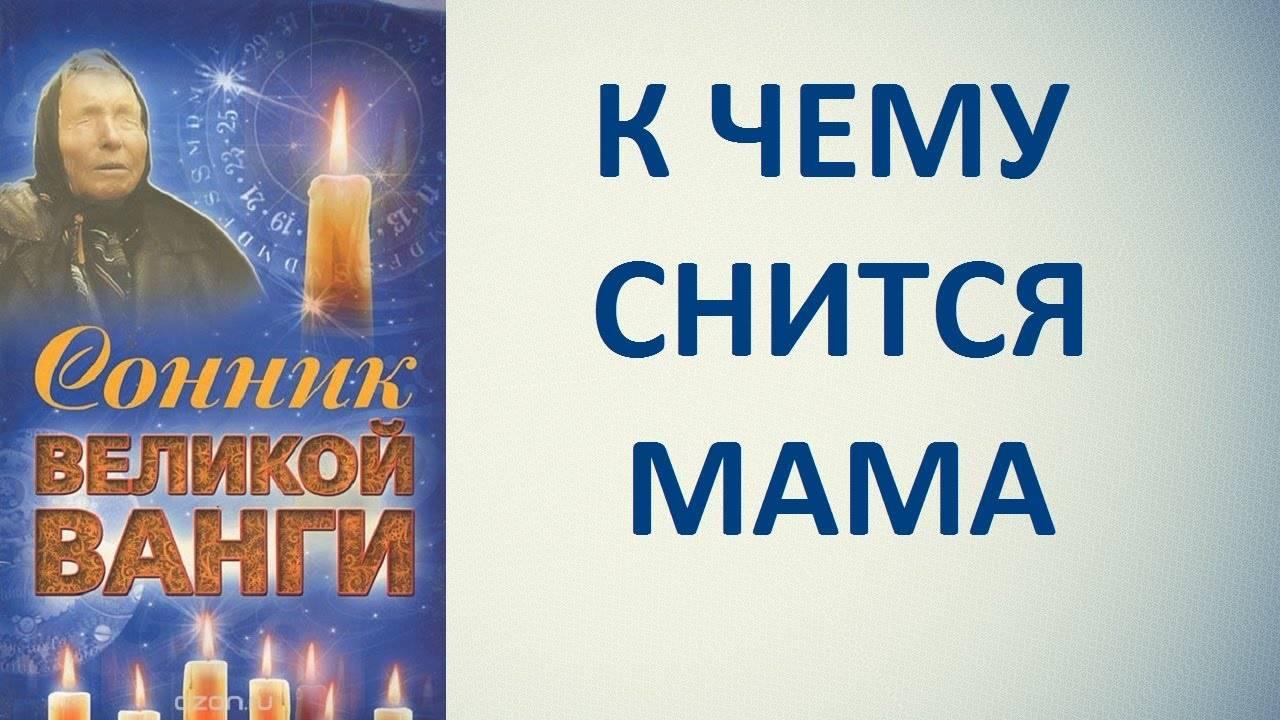 Сонник мама и дети. к чему снится мама и дети видеть во сне - сонник дома солнца