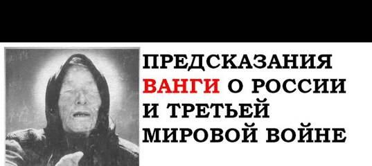 Предсказания ванги о россии — что ждёт страну в дальнейшем (3 фото) — нло мир интернет — журнал об нло