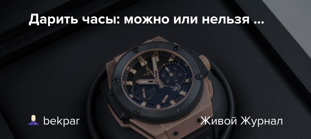 Почему нельзя дарить часы любимому человеку или на день рождения мужчине