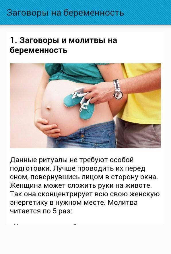 Заговор на беременность: обряды для зачатия