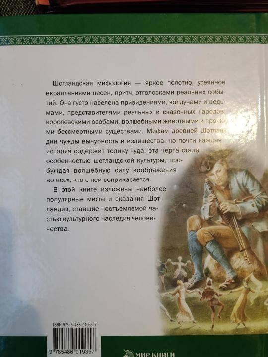 Мифы: читать древние легенды и мифы бесплатно и онлайн
