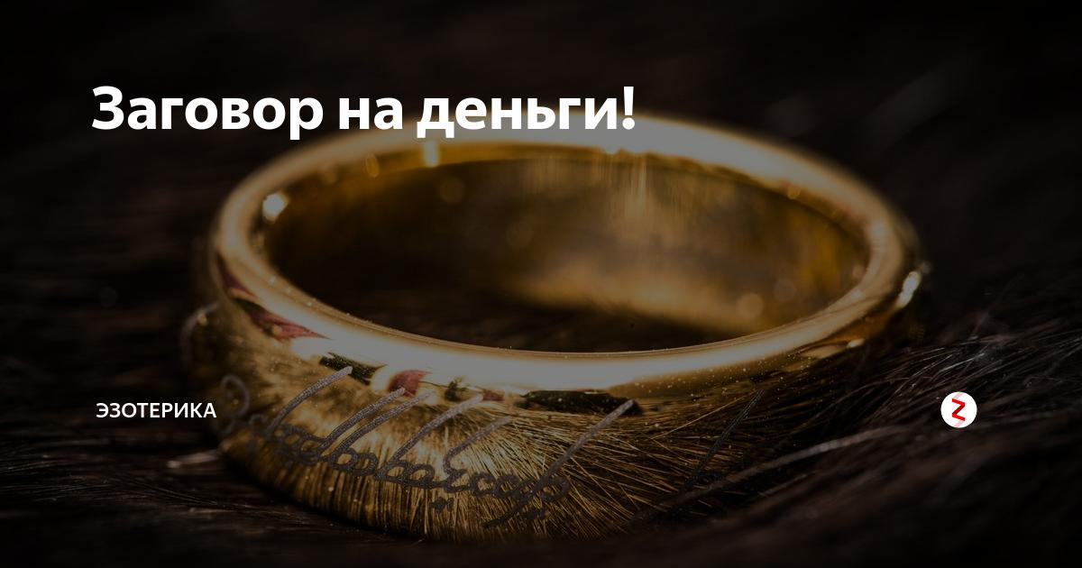 Обряд на кольцо на любовь мужчины самостоятельно дома