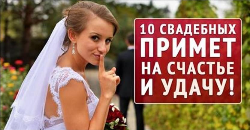 Обереги на свадьбу: популярные свадебные талисманы и традиции
