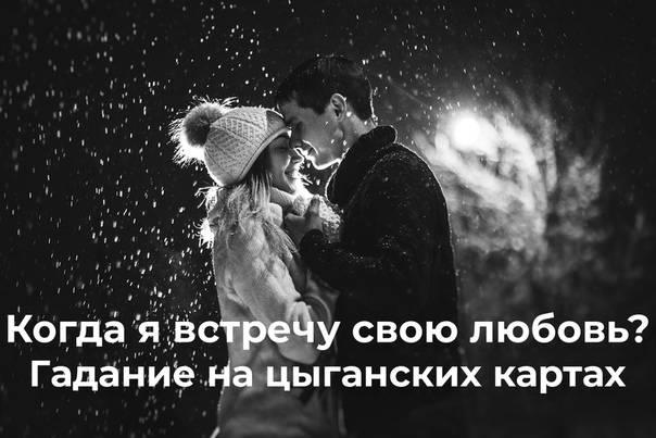 Когда ты найдешь свою любовь. когда я встречу свою любовь по дате рождения: обратимся к нумерологии