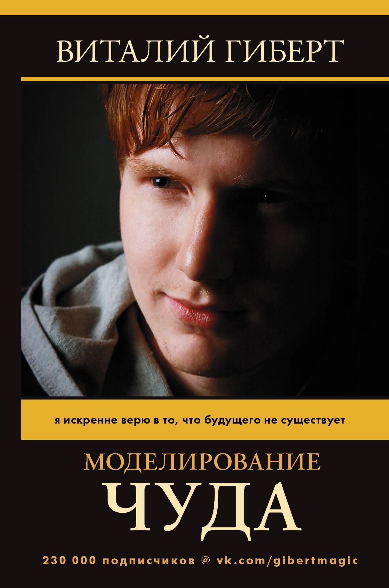 """Книга """"моделирование будущего"""" гиберта виталия: обзор, рецензии и отзывы"""