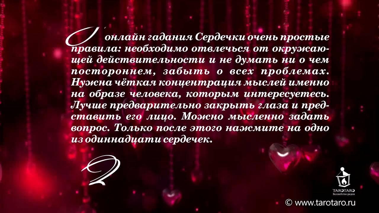 Онлайн-гадание на любовь «что у него на сердце» правдивое и точное