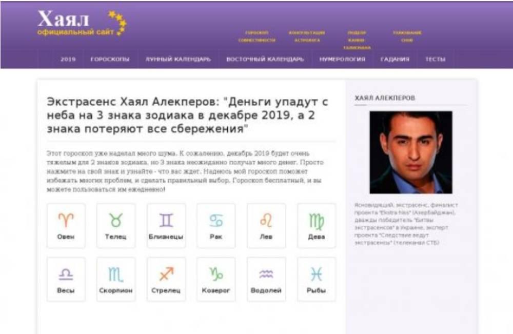 Гороскоп на 2019 год по знакам зодиака от хаяла алекперова
