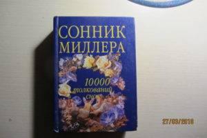 Сонник миллера на букву к на alltaro.ru