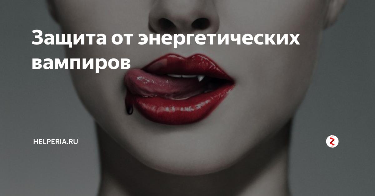 Способы защиты от энергетических вампиров на работе
