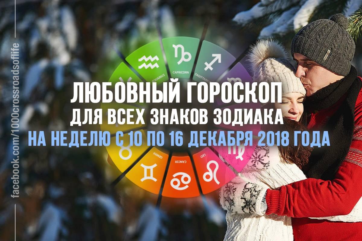 Любовный гороскоп на 2011 год стрелец. астрологический прогноз любовных отношений для знака зодиака стрелец в гороскопе на 2011 год.