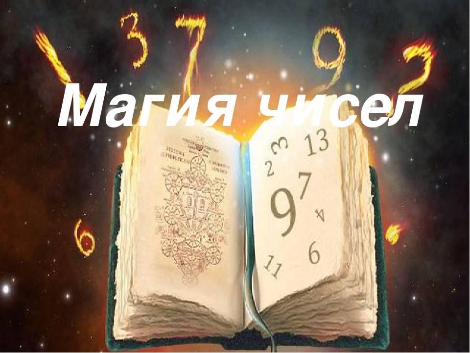 Магия числа 14 — о чём предупреждают единица с четверкой