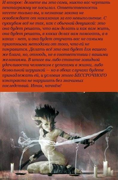Вызов демонов